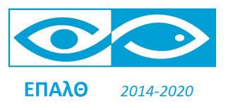 Αλειία & Θάλασσα 2014-2020